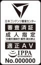 映像内テロップ(一般社団法人日本コンテンツ審査センター審査済テロップ)